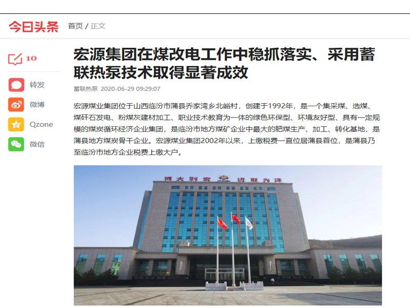 《今日头条》报道——临汾宏源集团空气源热泵不达标升级改造项目