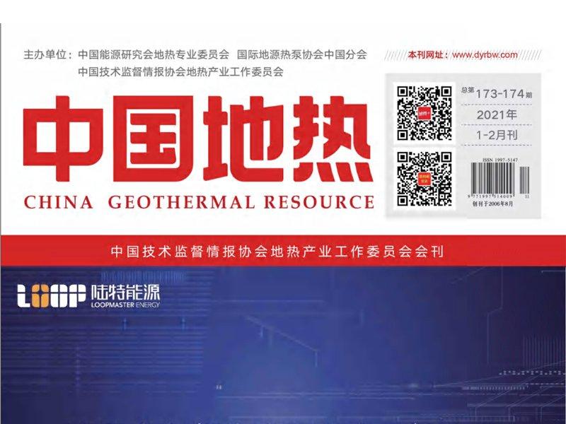 《中国地热》报道——广安小区地热井封停后热源替代供热改造项目