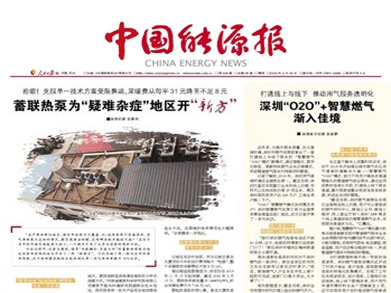 《中国能源报》报道——春龙大厦蓄联热泵供热改造项目