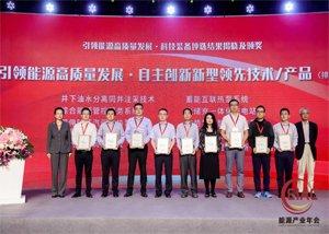 """蓄联热泵荣获""""引领能源高质量发展·自主创新新型领先技术产品""""称号"""