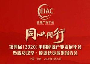 2020中国能源产业发展年会圆满落幕