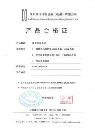 蓄联热泵产品合格证书