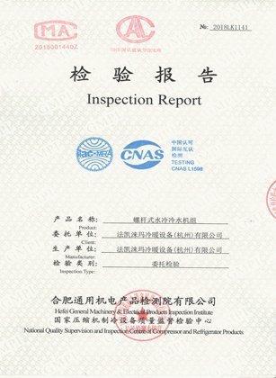 螺杆式热泵检验报告