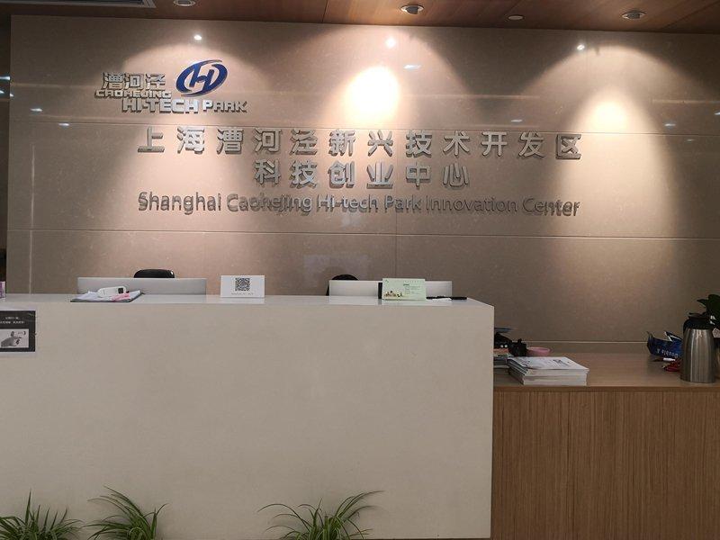 1、入驻上海国家级开发区科创中心