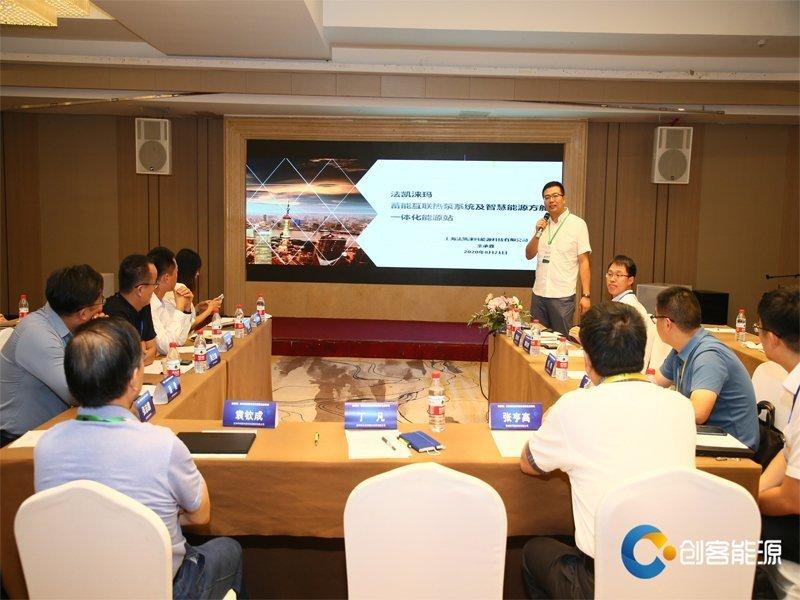 3、综合能源生态峰会技术推介