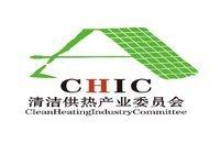 中国清洁供热专委会