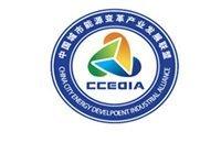 中国城市能源变革产业联盟