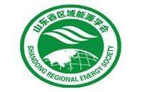 山东区域能源学会
